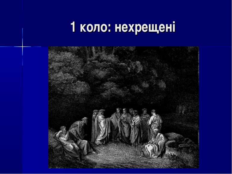 1 коло: нехрещені