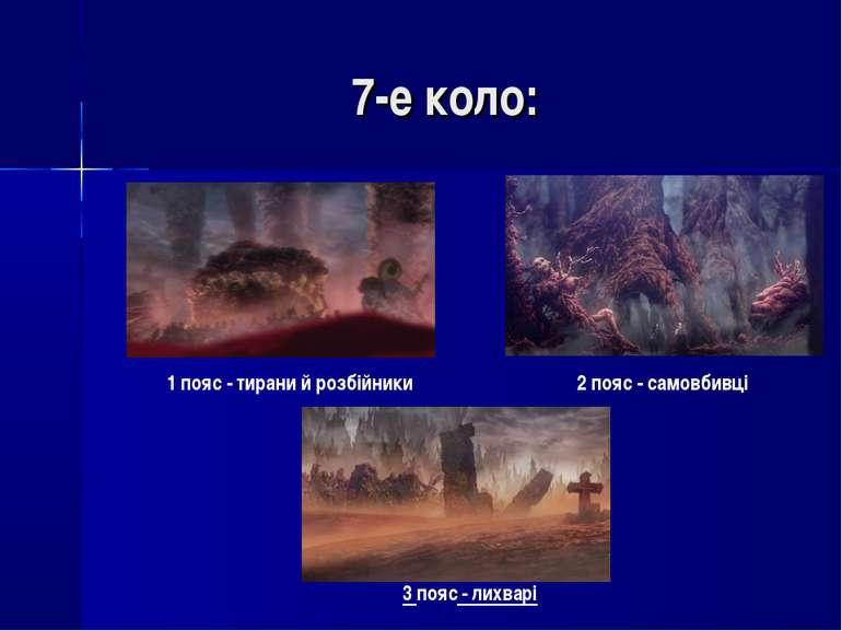 7-е коло: 1 пояс - тирани й розбійники 2 пояс - самовбивці 3 пояс - лихварі