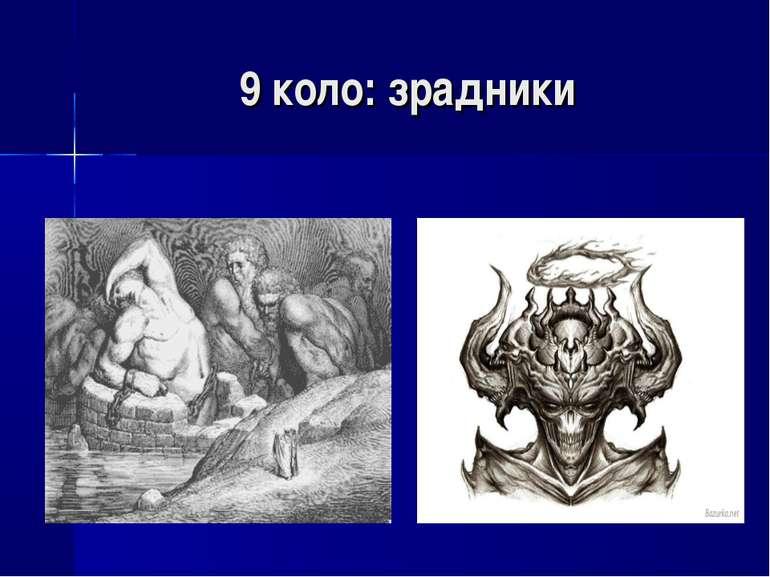 9 коло: зрадники