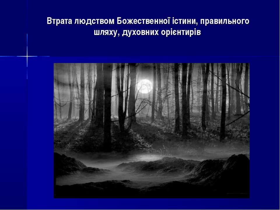Втрата людством Божественної істини, правильного шляху, духовних орієнтирів