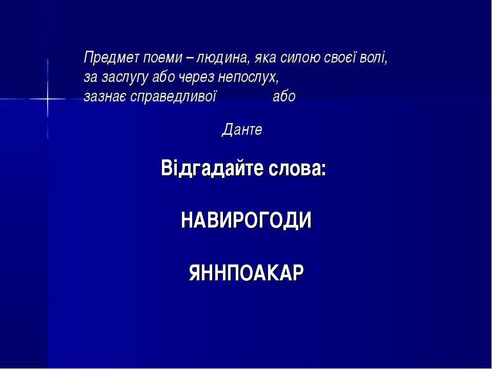 Предмет поеми – людина, яка силою своєї волі, за заслугу або через непослух, ...