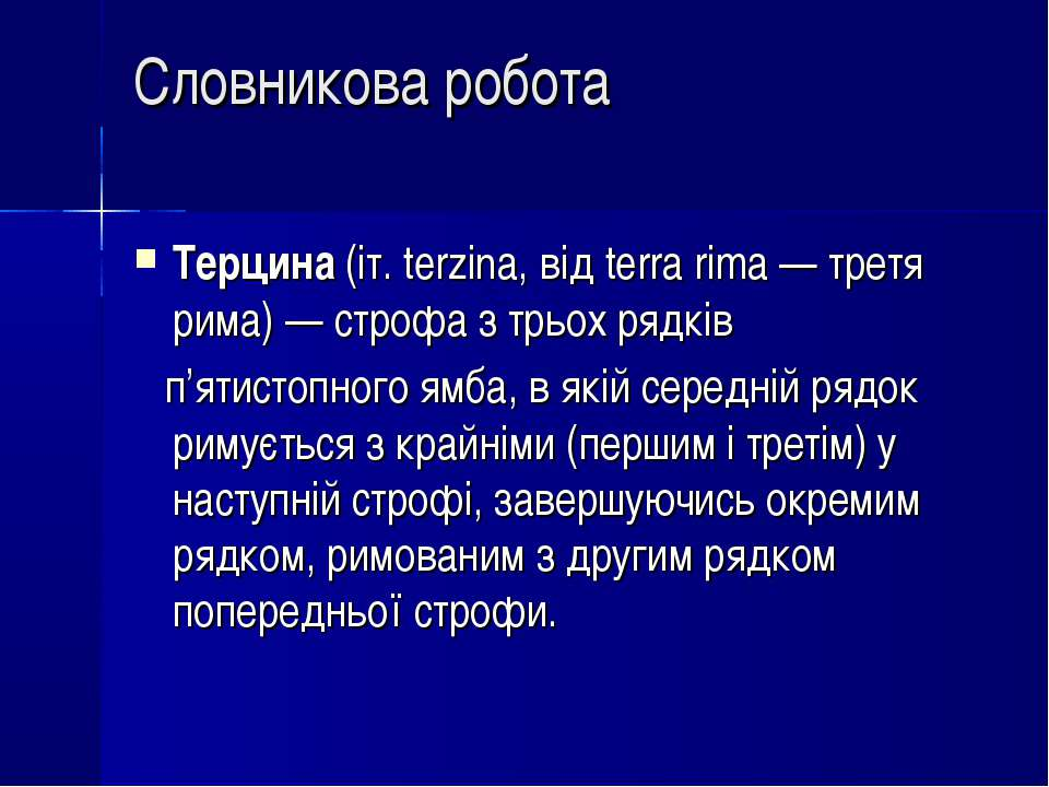Словникова робота Терцина (іт. terzina, від terra rima — третя рима) — строфа...