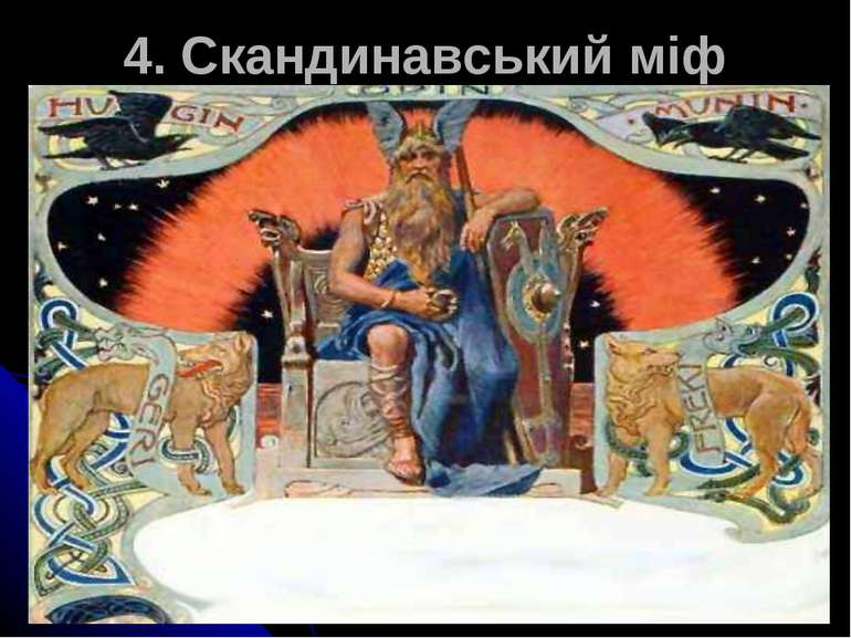 4. Скандинавський міф
