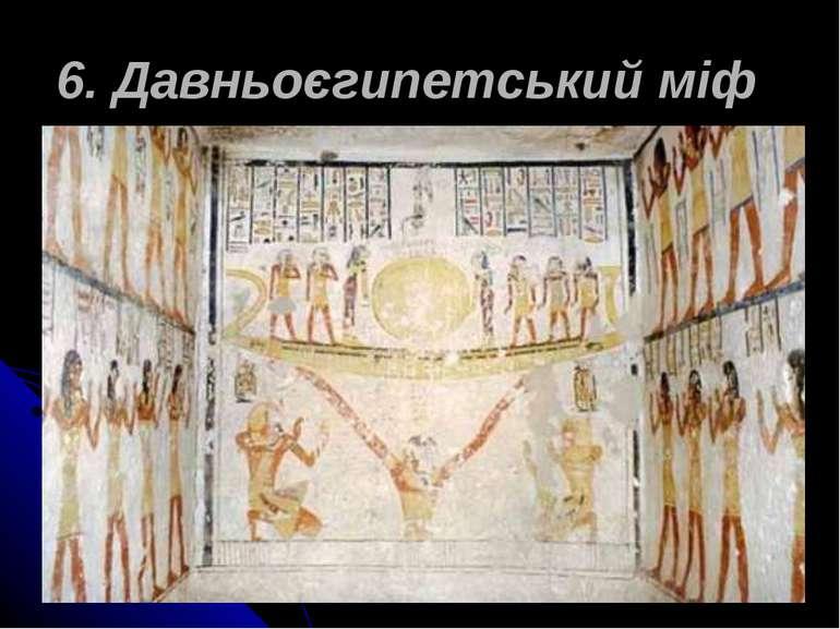 6. Давньоєгипетський міф