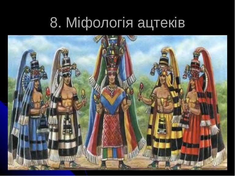 8. Міфологія ацтеків
