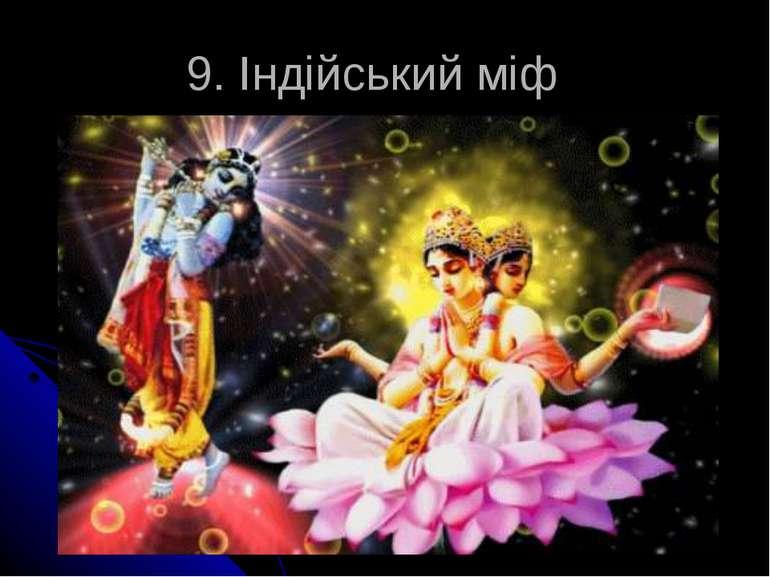 9. Індійський міф