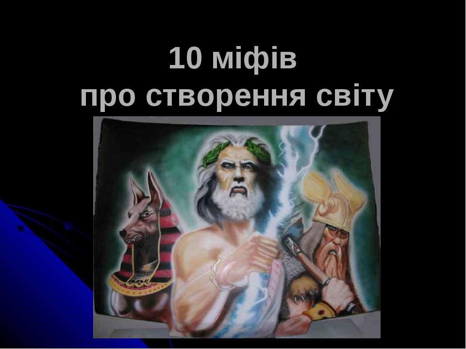 10 міфів про створення світу