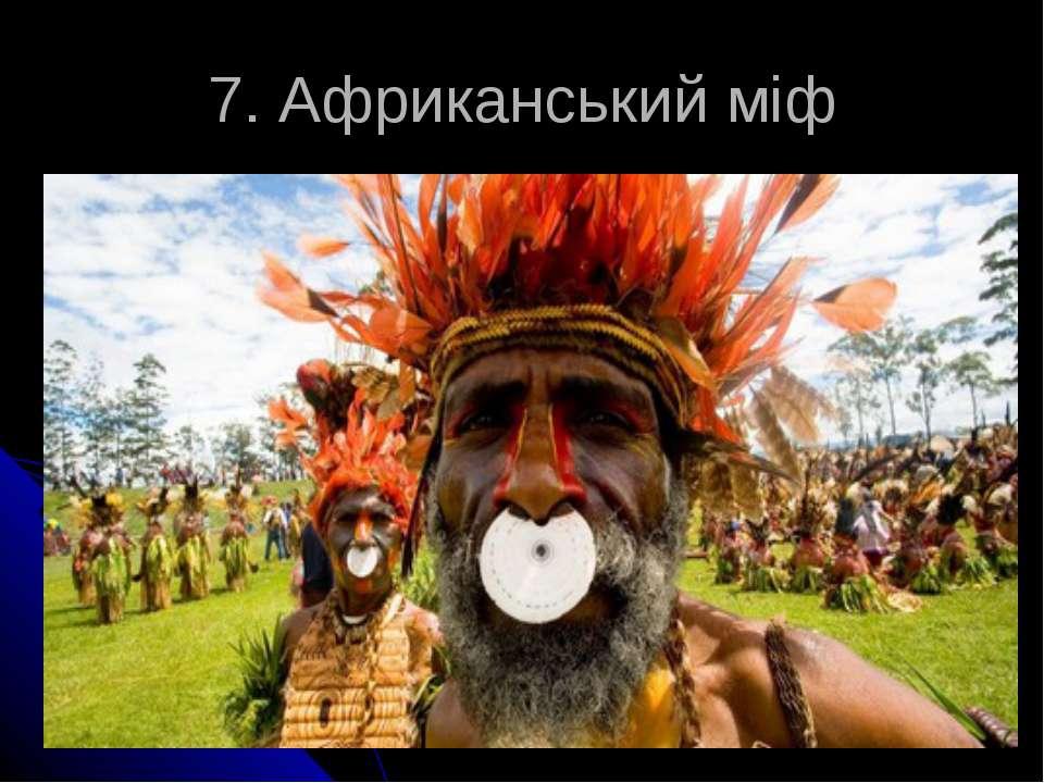 7. Африканський міф