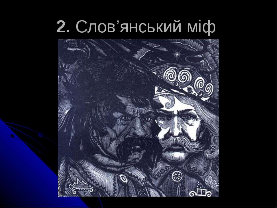 2. Слов'янський міф