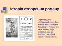 Історія створення роману Перше видання «Робінзона Крузо» було надруковано в Л...