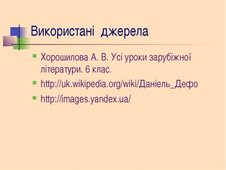Використані джерела Хорошилова А. В. Усі уроки зарубіжної літератури. 6 клас....