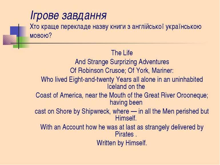 Ігрове завдання Хто краще перекладе назву книги з англійської українською мов...