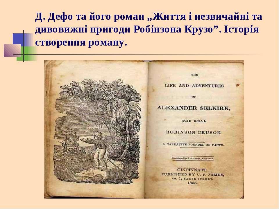 """Д. Дефо та його роман """"Життя і незвичайні та дивовижні пригоди Робінзона Круз..."""