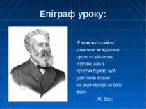 Епіграф уроку: Я не можу спокійно дивитися, як відчалює судно — військове, то...