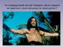 Чи справедливий вислів Ремарка «Доки людина не здається, вона сильніша за сво...