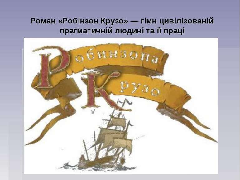 Роман «Робінзон Крузо» — гімн цивілізованій прагматичній людині та її праці