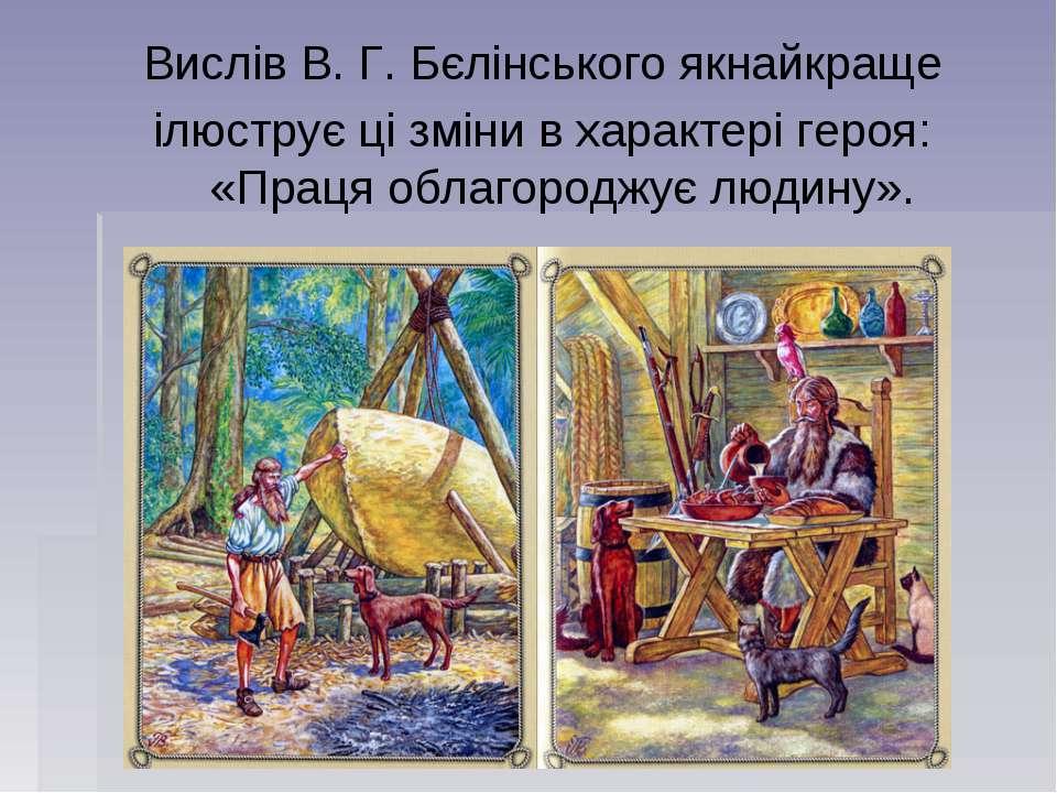 Вислів В. Г. Бєлінського якнайкраще ілюструє ці зміни в характері героя: «Пра...