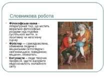 Словникова робота Філософська казка – літературний твір, що містить морально-...