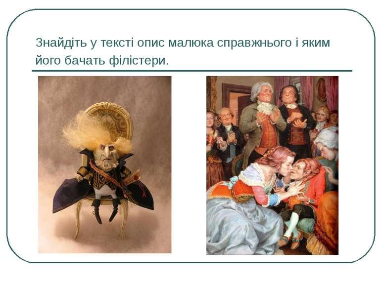Знайдіть у тексті опис малюка справжнього і яким його бачать філістери.