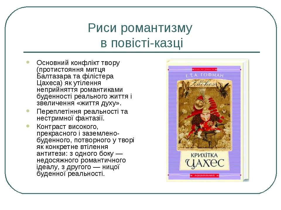 Риси романтизму в повісті-казці Основний конфлікт твору (протистояння митця Б...