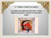 Сатирико-метафоричний зміст твору «Крихітка Цахес». Іронія та гротеск у творі...