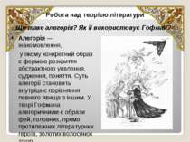 Робота над теорією літератури Що таке алегорія? Як її використовує Гофман? Ал...