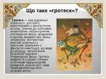 Що таке «гротеск»? Гротеск — вид художньої образності, для якого характерними...