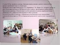 У січні 2010 р. пройшов семінар «Використання сучасних освітніх технологій на...