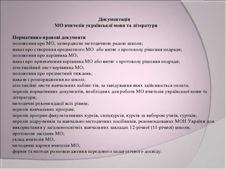 Документація МО вчителів української мови та літератури Нормативно-правові до...