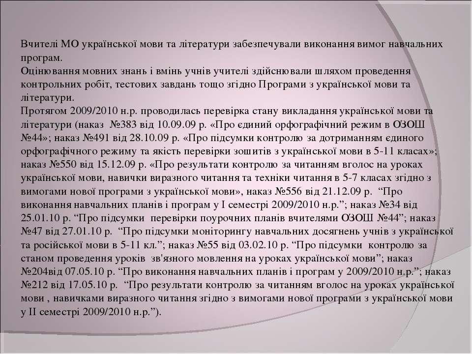 Вчителі МО української мови та літератури забезпечували виконання вимог навча...