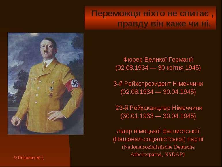 Фюрер Великої Германії (02.08.1934 — 30 квітня 1945) 3-й Рейхспрезидент Німеч...