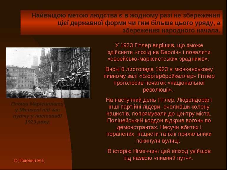 У 1923 Гітлер вирішив, що зможе здійснити «похід на Берлін» і повалити «єврей...