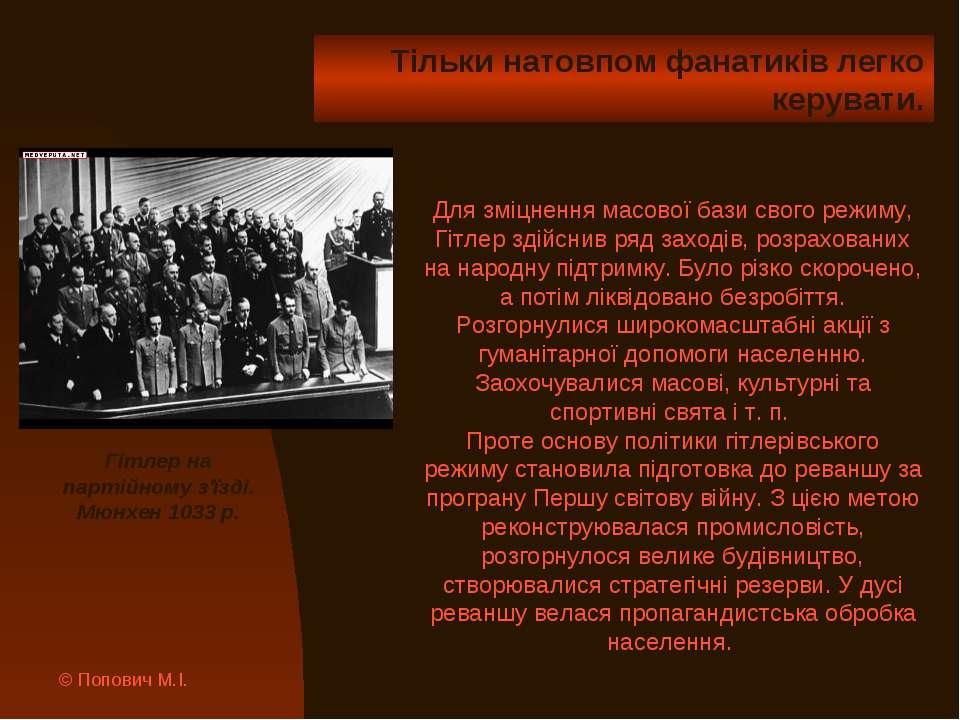 Для зміцнення масової бази свого режиму, Гітлер здійснив ряд заходів, розрахо...