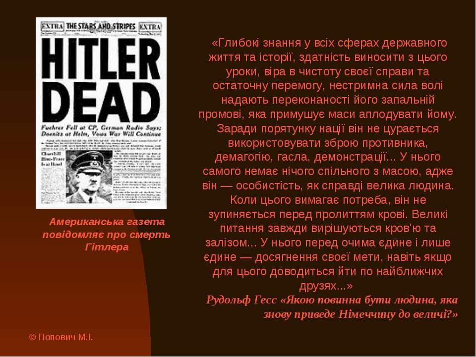 Американська газета повідомляє про смерть Гітлера © Попович М.І. «Глибокі зна...