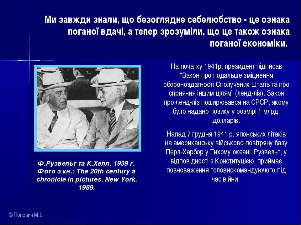 """На початку 1941р. президент підписав """"Закон про подальше зміцнення оборонозда..."""