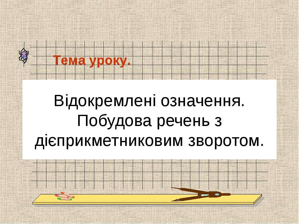 Відокремлені означення. Побудова речень з дієприкметниковим зворотом. Тема ур...