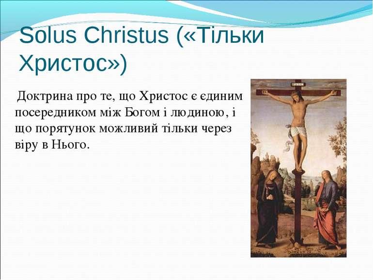 Доктрина про те, що Христос є єдиним посередником між Богом і людиною, і що п...