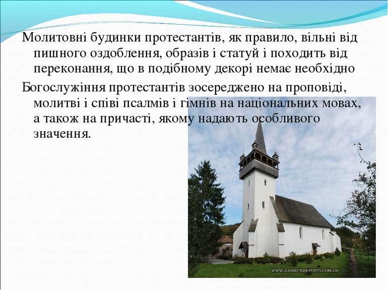 Молитовні будинки протестантів, як правило, вільні від пишного оздоблення, об...