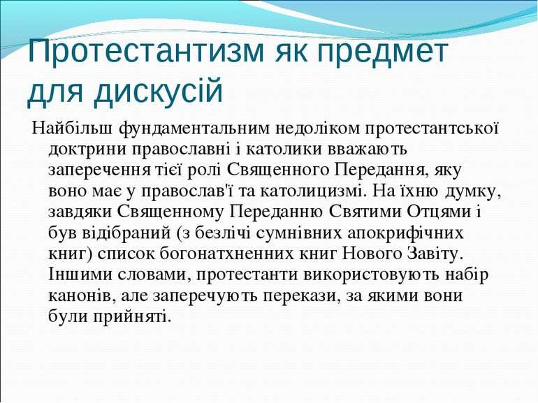 Найбільш фундаментальним недоліком протестантської доктрини православні і кат...
