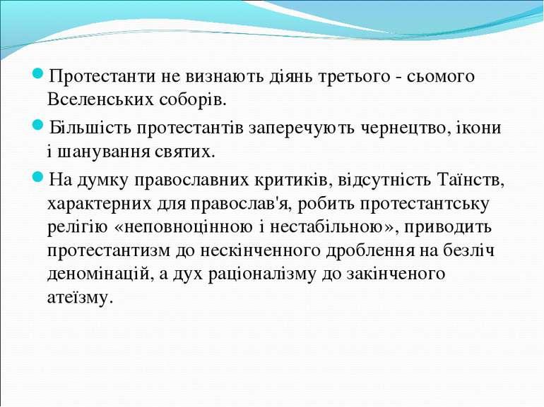 Протестанти не визнають діянь третього - сьомого Вселенських соборів. Протест...