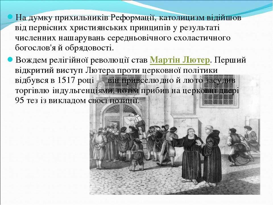 На думку прихильників Реформації, католицизм відійшов від первісних християнс...