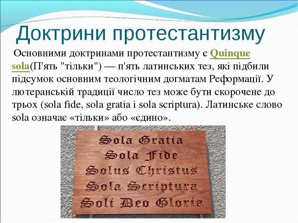 """Основними доктринами протестантизму є Quinque sola(П'ять """"тільки"""") ..."""