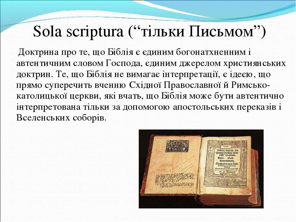 Доктрина про те, що Біблія є єдиним богонатхненним і автентичним словом Госпо...
