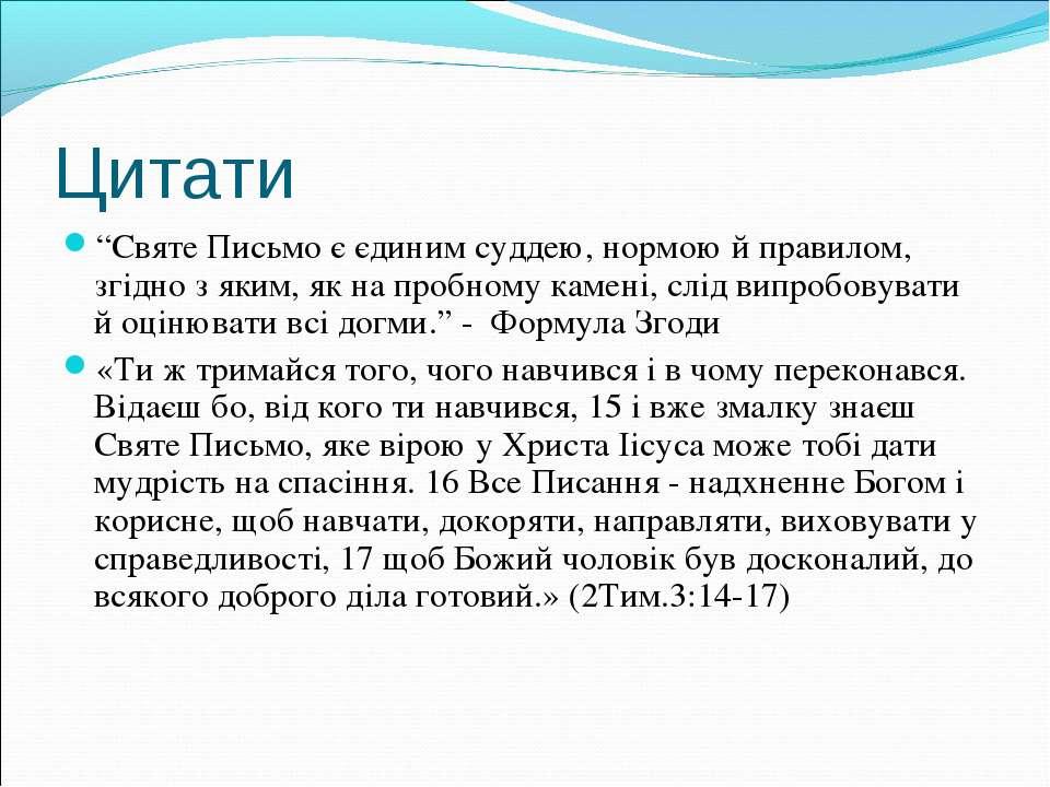 """""""Святе Письмо є єдиним суддею, нормою й правилом, згідно з яким, як на пробно..."""