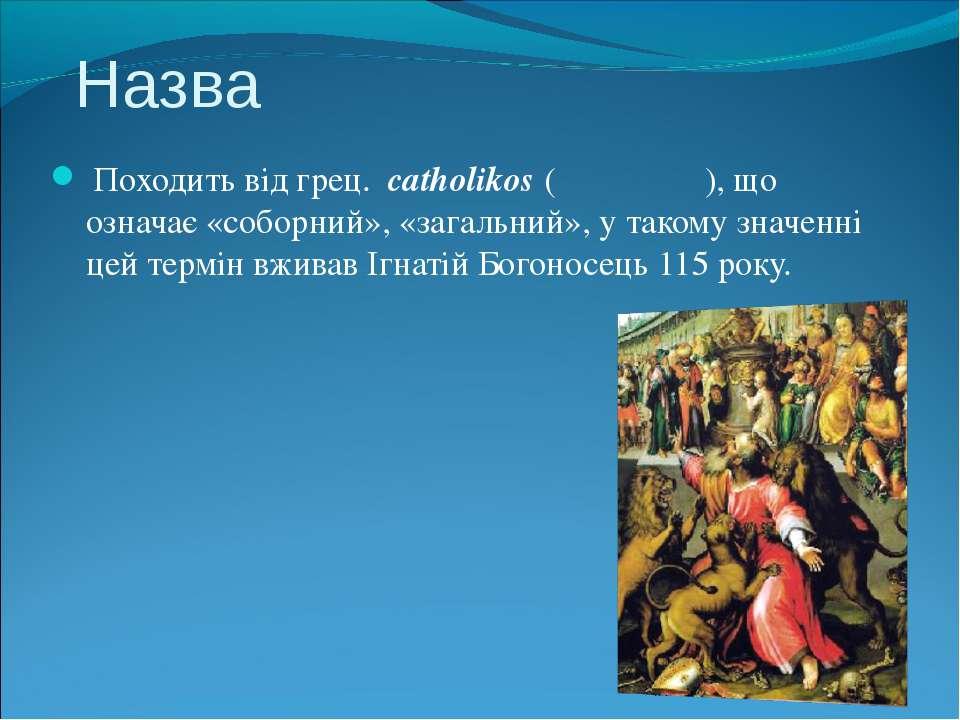 Походить від грец. catholikos(Καθολικος), що означає «собор...