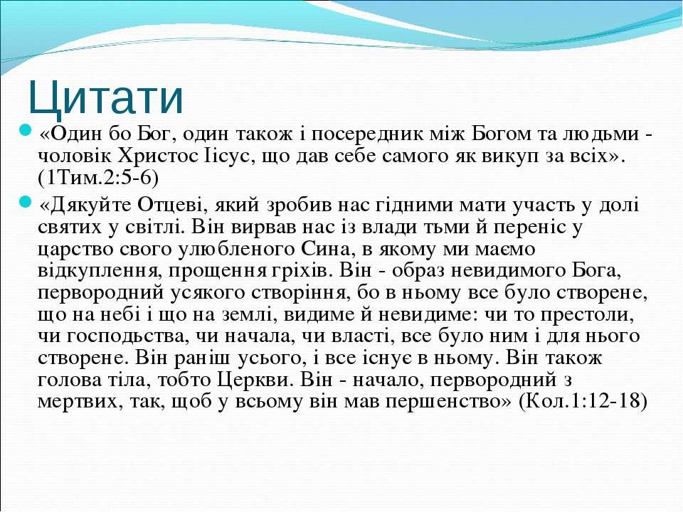 «Один бо Бог, один також і посередник між Богом та людьми - чоловік Христос І...
