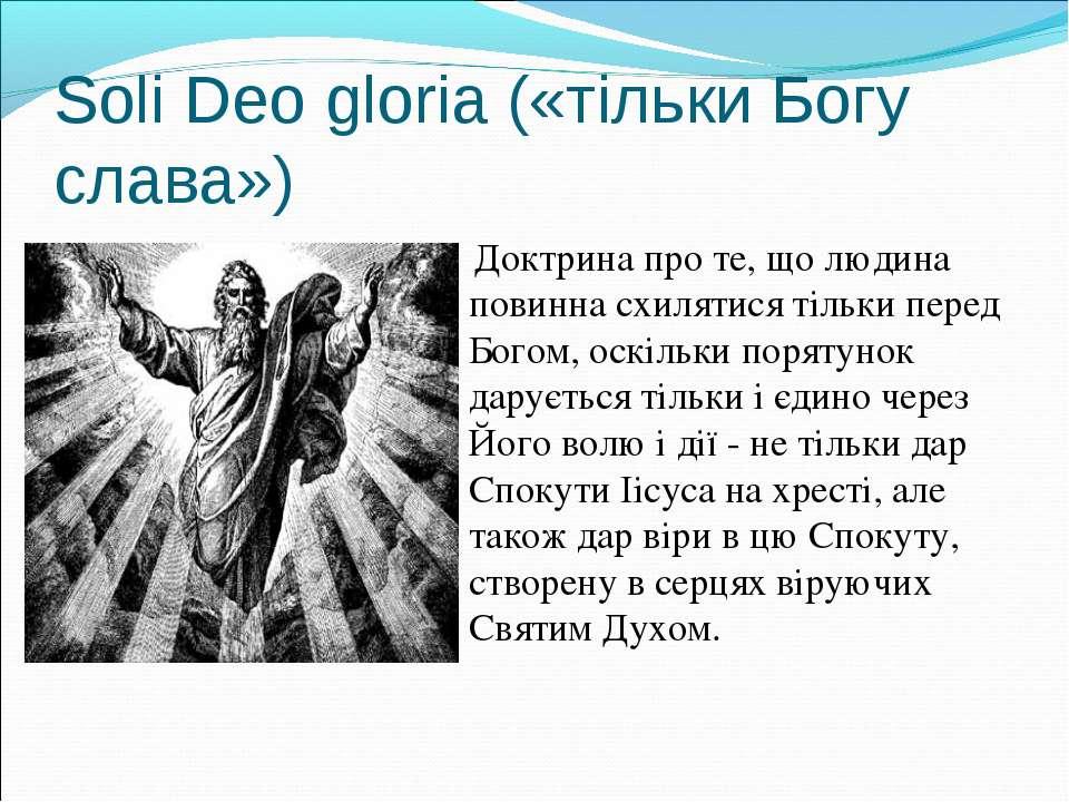 Доктрина про те, що людина повинна схилятися тільки перед Богом, оскільки пор...