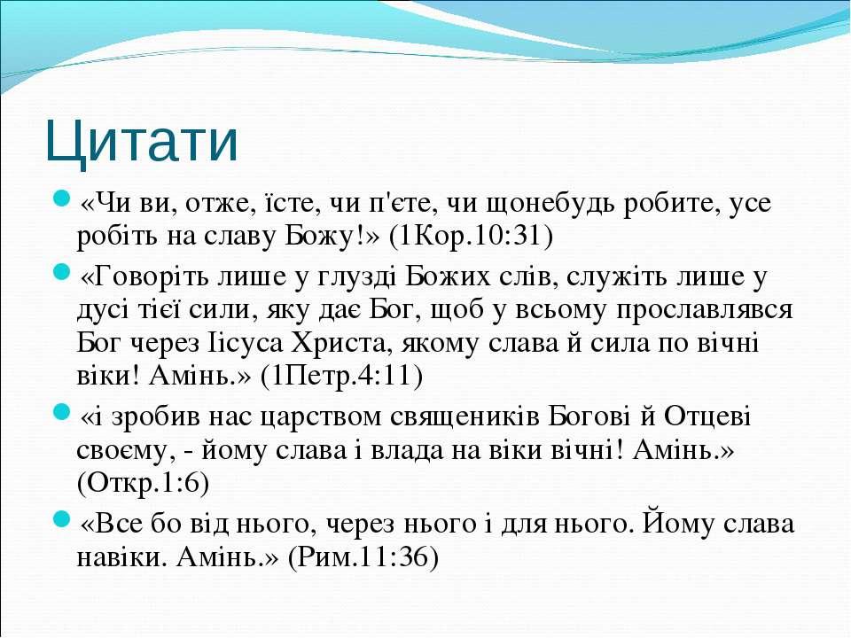 «Чи ви, отже, їсте, чи п'єте, чи щонебудь робите, усе робіть на славу Божу!» ...