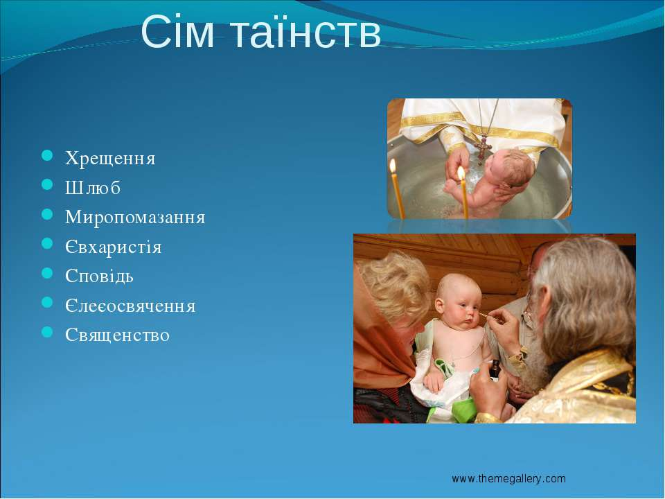 Хрещення Хрещення Шлюб Миропомазання Євхаристія Сповідь Єлеєосвячення Священство