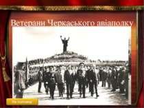 Ветерани Черкаського авіаполку